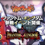 クローバーラボと日本一ソフトの『魔界ウォーズ』がApp Store売上ランキングでトップ30に復帰 「ファントム・キングダム」参戦イベント開催で