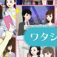 ボルテージ、『ワタシドラマ』のサービスを11月25日14時をもって終了