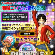 バンダイナムコ、新作音楽ゲーム『ONE PIECE DANCE BATTLE』でTwitterコインゲットキャンペーンを開始。連携技についても情報公開