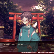 SEEC、『四ツ⽬神 -再会-』でゲーム画⾯動画を初公開! 限定グッズが当たるプレゼントCPを開催!
