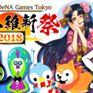 DeNA、高知県と1ヶ月に渡る豪華コラボ「ゲーム維新祭2018」を開催! 『怪盗ロワイヤル』『農園ホッコリーナ』などでキャンペーン実施