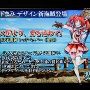【セガフェス16】『戦の海賊』で声優の山下まみさん考案の新海賊を追加 ステージイベントには声優の北えりかさんが登場