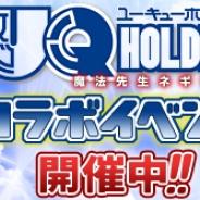 GIANTY、『あやかし百鬼夜行~極~』がTVアニメ「UQ HOLDER!~魔法先生ネギま!2~」とのコラボイベントを開催