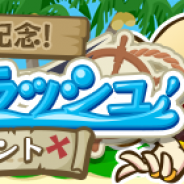 セガ、『ぷよぷよ!!クエスト』でギルドイベント「第2回★7解放記念!海賊王ラッシュ」を2月24日より開催!