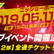 セガゲームス、『Readyyy!』ライブイベントのチケット先行販売を開始 5月11日にニッショーホール(虎ノ門)で開催