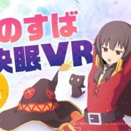 xR領域のアニメアプリ開発Gugenkaが、TGS2018で「この素晴らしい世界に祝福を!」VRアプリの先行体験会を実施