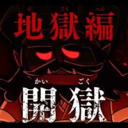 『ゆるゲゲ』、新章「地獄編」が開獄 「極ゲゲゲ祭」限定新超激レア「閻魔大王」登場