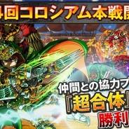 アソビズム、『ドラゴンポーカー』で「第4回コロシアム本戦」を開幕 5対5の対人戦イベント