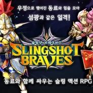 コロプラ、韓国語版『スリングショットブレイブズ』の配信を延期 予定時期は未定