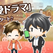 DeNA、女性向け恋愛ゲーム『東京シェアルーム』の事前登録の受付開始! 恋愛ドラマ×すごろくの新機軸ゲーム