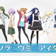Social Game Info新着ニュース画像フォワードワークス、完全新作タイトル『ソラとウミのアイダ』を発表 原作・総監督に広井王子氏を迎えた
