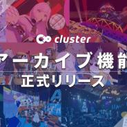 クラスター、VR「アーカイブ機能」の正式リリース 過去のイベントを繰り返し体験できる!!