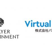 Wright Flyer Live Entertainmentとバーチャルキャストが事業提携 VTuberのさらなる活動の場を広げるため