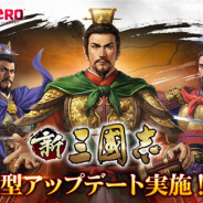 Hero EntertainmentとTCI、『新三國志』がVer2.5へのアップデートを実施 新コンテンツ「竜虎相搏」で強敵を打ち破ろう!
