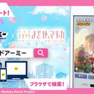 CTW、G123『ビビッドアーミー』×『劇場版 魔法少女まどか☆マギカ』コラボCMを放映開始!