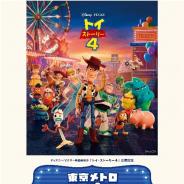 東京メトロ、「トイ・ストーリー4」公開を記念したスタンプラリーを6月15日から開始! 「トイ・ストーリー4」関連グッズが賞品に!