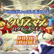 フジゲームス、『アルカ・ラスト』で「クリスマスキャンペーン」や闘技場リセットに伴う「スペシャルミッション」を開催!