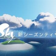 『Sky 星を紡ぐ子供たち』がApp Storeで325位→29位に急上昇 新シーズン「楽園の季節」のアドベンチャーパス先行購入の開始などで