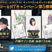 アソビモ、『ETERNAL』で悠木碧さんら人気声優のサイン色紙が当たるTwitterキャンペーン第5弾を開催中! 第3回CBTの参加者も募集中