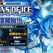 KONAMI、『遊戯王 デュエルリンクス』で第11弾ミニBOX「ヴィジョン・オブ・アイス」を配信開始
