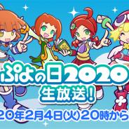 セガゲームス、『ぷよぷよ!!クエスト』が2月4日の「ぷよの日」に生放送を配信 24個の新情報を発表!