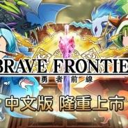 gumiとエイリム、台湾で『ブレイブ フロンティア』のAndroid版を配信開始