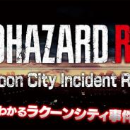 カプコン、『バイオハザード RE:3』に備えた動画「5分でわかるラクーンシティ事件」を公開
