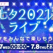 セガとColorfulPalette、『プロジェクトセカイ』で「七夕2021ライブ」開催! 初回参加報酬として称号や「クリスタル」300個をプレゼント