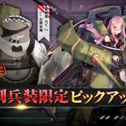 シドニア、『アッシュアームズ-灰燼戦線-』にて新DOLLの「☆3重戦車 KV-2」を実装! 期間限定ガチャ「特別兵装限定召集」を開催