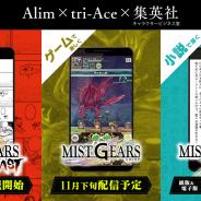 エイリムとトライエース、集英社の合同プロジェクト『MIST GEARS』が始動! 小説版が発売開始、漫画の連載もスタート!