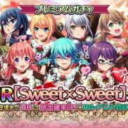 スクエニ、『プロジェクト東京ドールズ』で新UR「Sweet×Sweet」登場のプレミアムガチャ開始