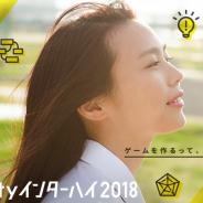 ユニティ、高校生・高専生、小中学生を対象としたゲーム開発コンテスト「Unityインターハイ2018」の本選出場作品を発表!