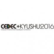 CEDEC+KYUSHU 2016実行委員会、「CEDEC+KYUSHU 2016」を10月22日に福岡で開催! レベルファイブの日野社長が開幕講演に登壇