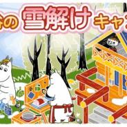 ポッピンゲームズジャパン、『ムーミン ~ようこそ!ムーミン谷へ~』で新作デコが登場 スナフキンが露天風呂を楽しむ姿など