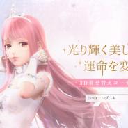 ニキ、3D着せ替えコーデRPG『シャイニングニキ』を21年に日本配信決定! 本日よりクローズドβテストの参加者募集開始