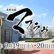 aNCHOR、オンラインイベント「最終試験マブラヴ」を9月19日・20日に開催決定! プロジェクト最新情報の発表も!