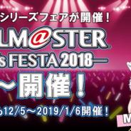 アニメイト、「アイドルマスター」シリーズフェア<THE IDOLM@STER -M@STER's FESTA 2018->を開始! 12月5日からはオンリーショップも