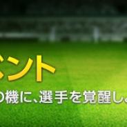 NHNハンゲーム、サッカー戦略SLG『FOOTBALL DAY』で新トレーニングシステム「覚醒トレ」を実装