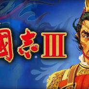 コーエーテクモ、アプリ版『三國志Ⅲ』を配信開始! 期間限定700円OFFの配信記念セールも同時開催
