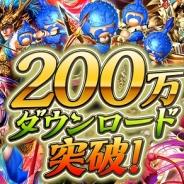 コロプラの『軍勢RPG 蒼の三国志』が200万DLを突破! 配信開始から97日で