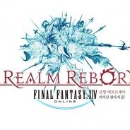 スクエニ、オンラインRPG『ファイナルファンタジーXIV』韓国版の正式サービスを開始