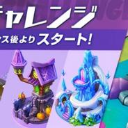 ガンホー、『ディズニー マジックキングダムズ』で新イベント「タワーチャレンジ」を開催 『Mr.インクレディブル』の「ジャック・ジャック」が登場