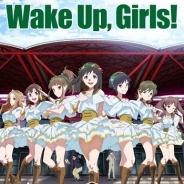 Wake Up, Girls!単独イベント「Wake Up, Girls! Beyond the Bottom Extend」のビジュアルと限定グッズが解禁! 山本希望さんの出演も決定!
