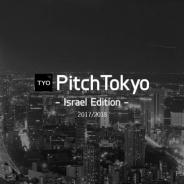 Aniwo、イスラエルのスタートアップイベント「Pitch Tokyo #6」を3月28日に開催 「AR/VR」領域のビジネス開発などについて