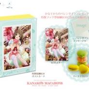 アニプレックス、『アイドルマスター シンデレラガールズ』の三村かな子のメッセージカード付きバレンタインBOXを12月1日12時より予約受付開始