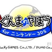 PUMO、『ぐんまのやぼう for ニンテンドー3DS』を6月25日に配信…群馬県出身の声優・田中敦子さんナレーションのゲーム紹介映像を公開