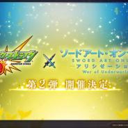ミクシィ、『モンスト』×『SAOアリシゼーションWoU』コラボ第2弾を開催決定!
