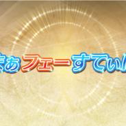 任天堂、『ファイアーエムブレムヒーローズ』でリリース1年6ヶ月を記念して「さまぁフェーすてぃばる」を開催決定!