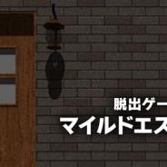 サイバード、脱出ゲームアプリのポータルサイト「CYBIRD LABO」に無料脱出ゲーム第4弾『マイルドエスケープ1』を追加