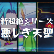 ミクシィ、「モンストアニメ」でルシファー編最終章「ルシファー ウェディングゲーム」を10月5日より配信することを発表!